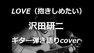 沢田研二さんの「LOVE (抱きしめたい)」を歌ってみました・・♪ 作詞:阿...