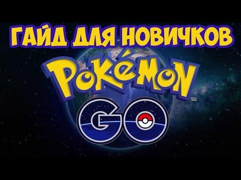 Pokemon Go - гайд для новичков