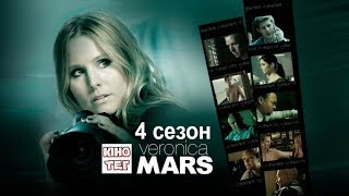 Вероника Марс 4 сезон 1, 2, 3, 4, 5 серия / детектив / на русском / анонс, сюжет, актеры