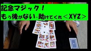 テクニック解説1(Technique trick here)⇒https://www.youtube.com/wa...