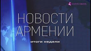 видео Армения: особенности современного туризма в Армении