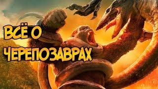 Черепозавры из фильма Конг: Остров Черепа (происхождение, способности, слабости)
