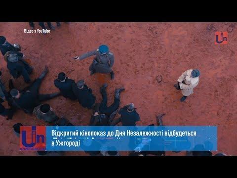 Відкритий кінопоказ до Дня Незалежності відбудеться в Ужгороді