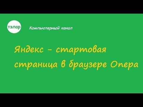 Яндекс - стартовая страница в Браузере Опера