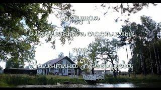 Свадьба и регистрация у воды. Дом у озера для свадьбы.Зеленоград