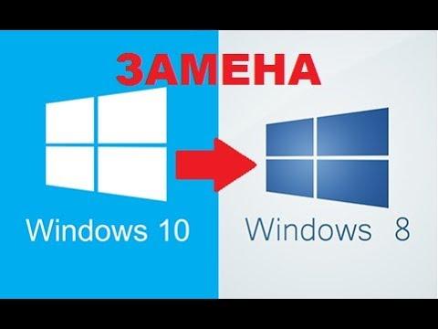 Меняем Windows 10 на 8.1!