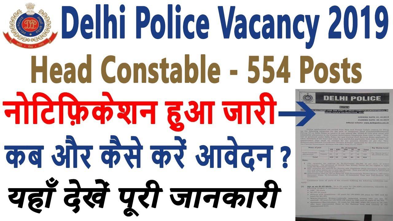 Delhi Police Vacancy 2019 | Delhi Police Head Constable 2019