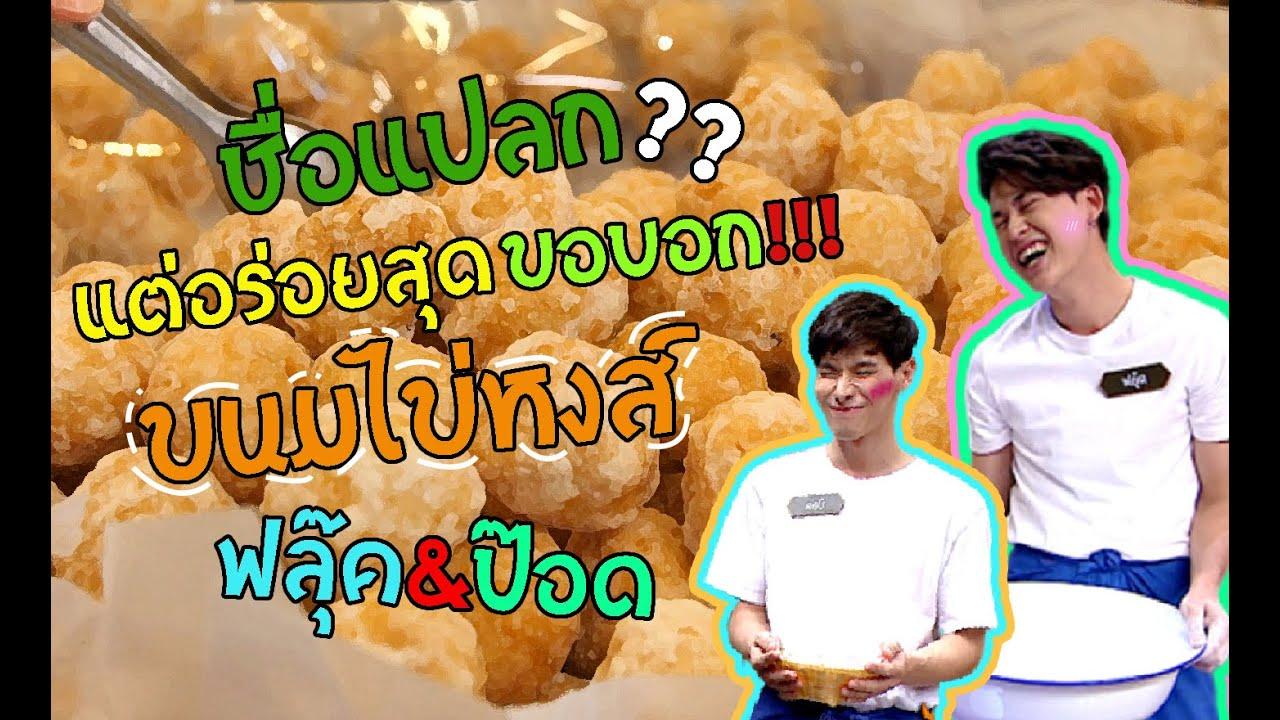 วัยรุ่นเรียนไทย   คุณพระช่วย ๒๕๖๒   ขนมไข่หงส์   ฟลุ๊ค VS ป๊อด