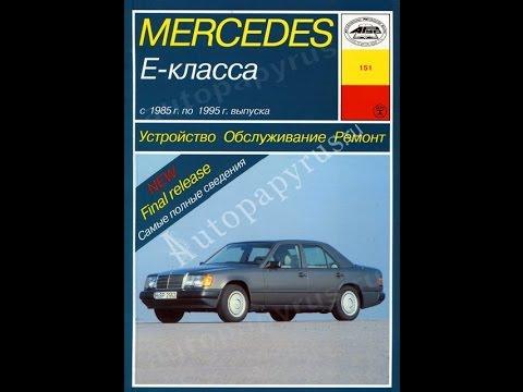Руководство по ремонту  MERCEDES BENZ E класс W124
