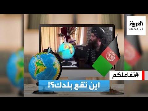 تفاعلكم : مسؤول في طالبان يفشل في تحديد موقع بلاده على الخريطة!  - نشر قبل 5 دقيقة