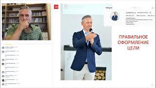 Анджей Рышкевич Правильное оформление цели