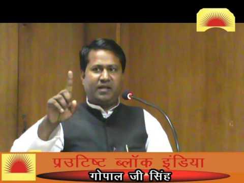 Proutist bloc India -GOPAL Ji singh