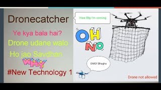 Dronecatcher | New Invention | How it catch Drone | Drone |Drone catcher