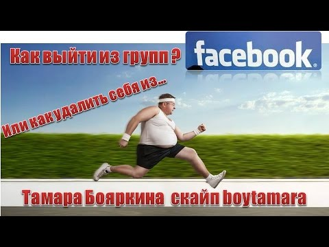 как выйти из группы в фейсбуке - фото 5