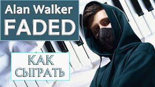 САМАЯ КРАСИВАЯ ПЕСНЯ НА ПИАНИНО Faded Alan Walker как играть на фортепиано урок лучшая алан волкер
