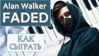How to play Faded Alan Walker — piano tutorial (Видео-урок на фортепиано)