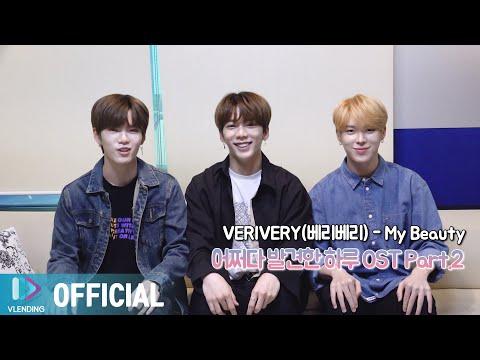 [Making] VERIVERY의 첫 OST 녹음 현장 공개!🎥 [어쩌다 발견한 하루 OST Part.2 (Extra-ordinary You OST Part.2)]