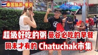 #大馬人曼谷旅行Vlog 4/8 | Pratunam必吃早餐這粥太好吃了 週末才有的Chatuchak市集 #154 Daily Vlog