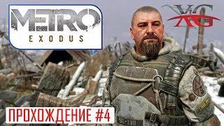 🐻 Прохождение Metro Exodus (Метро Исход) #4: Встреча с Бароном, Медведь