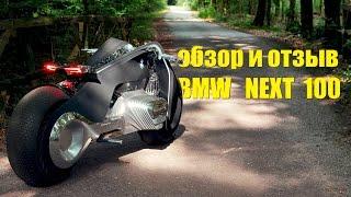 BMW Next 100: мастер-класс, как сделать современный мотоцикл и умную экипировку для обзора и теста