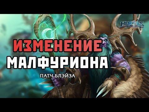 видео: Изменение Малфуриона - Патч Блэйза | heroes of the storm