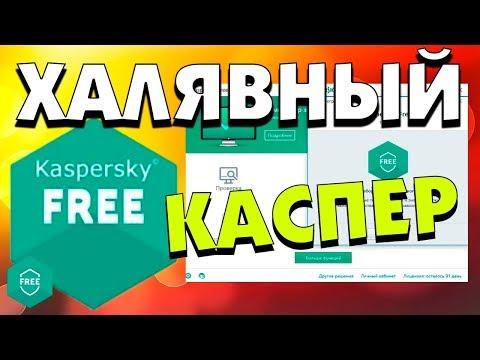 Бесплатный Касперский Free на год
