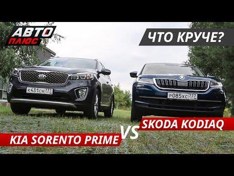 Выбираем кроссовер. Kia Sorento Prime VS Skoda Kodiaq   Выбор есть!