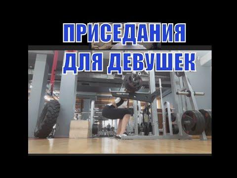 Приседания со штангой 80 кг - девушка, стаж тренировок 1 год без химии