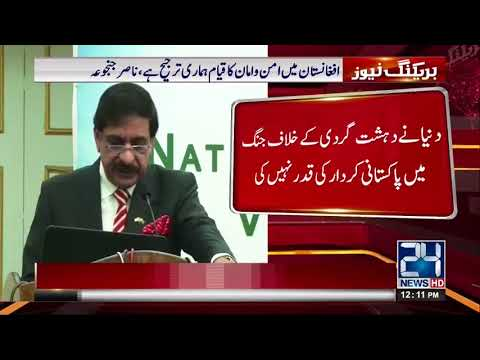 Gen Nasir Janjua Press Conference | 18 Dec 2017