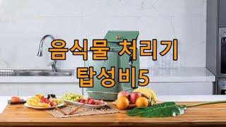 음식물 쓰레기 처리기 추천 순위 비프록-스마트카라-한미…