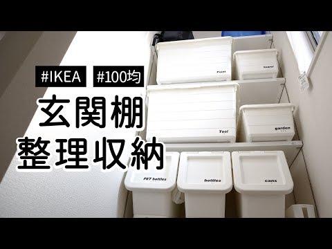 organize-the-entrance-shelf