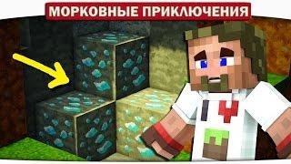 НАШЛИ КУЧУ АЛМАЗОВ В ШАХТЕ!! 25 - Морковные приключения (Minecraft Let's Play)