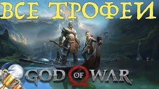 Как получить платину в God of War (2018). Все трофеи, призы, достижения