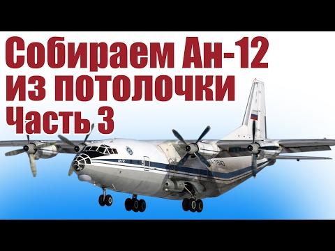 Модель самолета Ан-12 из потолочки. 3 часть | Хобби Остров.рф