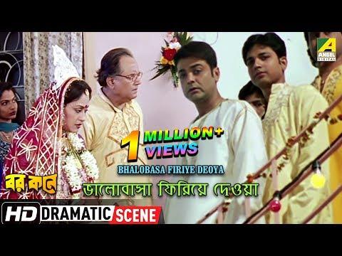 Bhalobasa Firiye Deoya | Dramatic Scene | Prosenjit | Indrani Haldar | June Malia