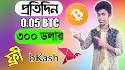 🔥Earn Free Bitcoin 0.050 BTC minimum $300 USD Per Day By Bkash | Guaranteed Income So Don't Miss