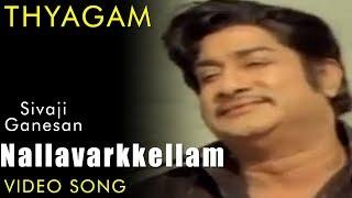 Nallavarkkellam Video Song   Thyagam Movie   T. M. Soundararajan   Sivaji Ganesan, Lakshmi