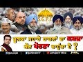 Who is Supporting Phoolka for depoliticising the  SGPC ?    To The Point    KP Singh    Jus Punjabi