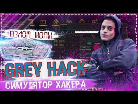 GREY HACK - ПОЛНОЦЕННЫЙ СИМУЛЯТОР ХАКЕРА