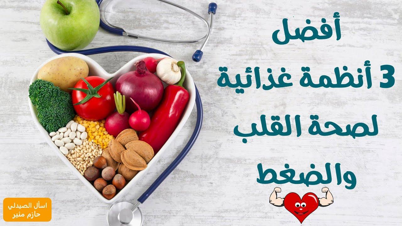 افضل 3 انظمة غذائية صحية لصحة القلب والضغط - اطعمة مفيدة للقلب والضغط