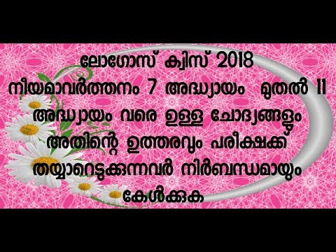 Logos Quiz 2018 Deuteronomy 7 to 11 chapters, quiz questions and asnwers by  Malayalam Vazhikatty