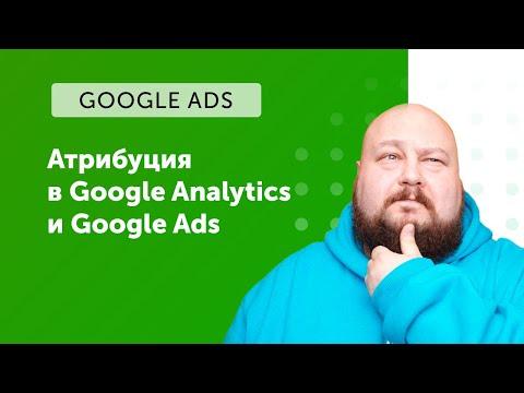 eLama: Атрибуция в Google Analytics и Google Ads от 08.10.2019