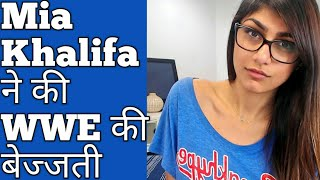 """Mia Said """"wwe is fake it's Embarassing"""" (in hindi)"""