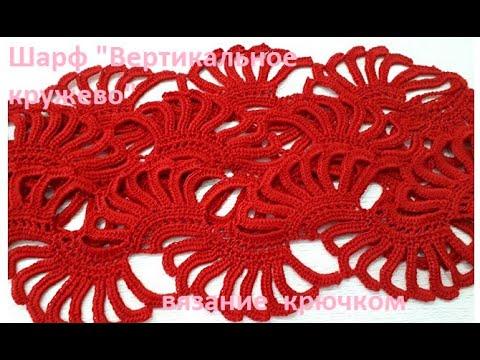Ленточное кружево крючком шарф
