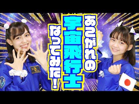 【宇宙進出🪐】宇宙飛行士が受ける試験を体験してみた!!