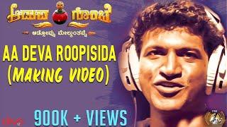 Aduva Gombe Aa Deva Roopisida (Making ) | Puneeth Rajkumar | Dorai Bhagavan