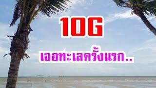 ตื่นเต้นหัวใจเต้นตุ๊ปๆ!! 10Gเจอทะเลครั้งแรก!!! มันช่างสวยงามอีหลีเด้อ