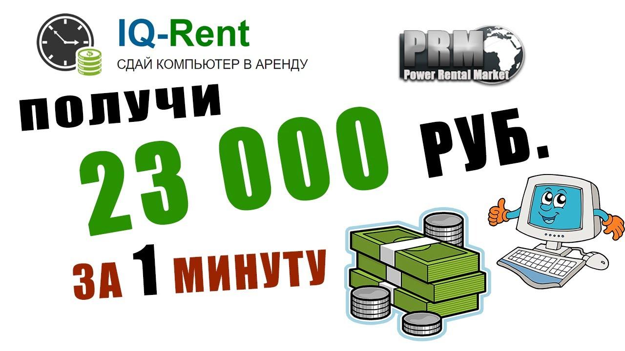 Автоматическая Заработок Ваш Компьютер |  Power Rental Market - Получи Деньги за Аренду