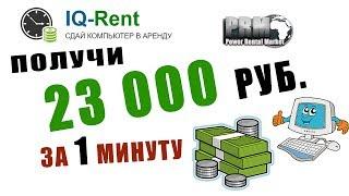 Rental сервисы - получи деньги за аренду мощности вашего ПК – ЧЁРНЫЙ СПИСОК #31