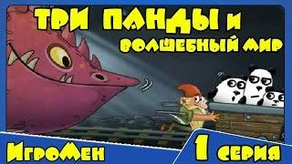 Игра как мультик для детей 3 ПАНДЫ - 3 ПАНДЫ в ВОЛШЕБНОМ мире